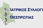 ΙΑΤΡΙΚΟΣ ΣΥΛΛΟΓΟΣ ΘΕΣΠΡΩΤΙΑΣ
