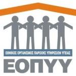 ΕΟΠΥΥ-logo