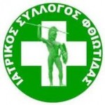 ΙΑΤΡΙΚΟς ΣΥΛΛΟΓΟς ΦΘΙΩΤΙΔΑς