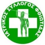ισφθ.ιωτιδας