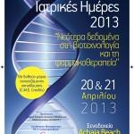 ΠΡΟΓΡΑΜΜΑ ΑΧΑΪΚΕΣ  ΙΑΤΡΙΚΕΣ ΗΜΕΡΕΣ 2013-1
