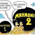 μνημονιο