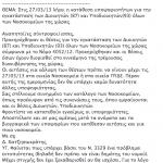 dimar-prokhryxi-facebook-