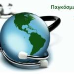 ΠΟΥ. world-health-day-2013