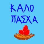 KaloPasxa
