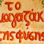 MAGAZAKI FISIS