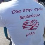 mplouzaki_ola_douleyoun_roloi