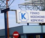 KERKYRA