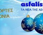 ευχες asfalisi net.gr