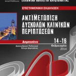 Hellenic College of Cardiology_29