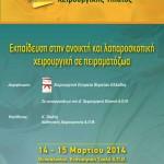 ΠΡΟΓΡΑΜΜΑ ΕΚΠΑΙΔΕΥΤΙΚΟΥ ΣΕΜΙΝΑΡΙΟΥ-1
