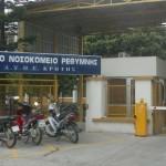 nosokomeio-rethymnou2