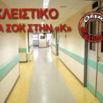 Νοσοκομείο-11