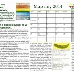 ημερολογιο 3 2014