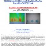 poster seminar cardiac auscultation 2014 final