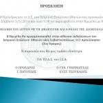 Ο Ιατρικός Σύλλογος Αθηνών σας προσκαλεί το Σάββατο