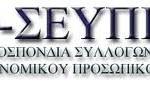 ποσευπικα-2-350x87