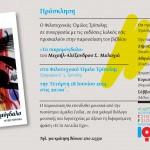 2014_Malaxias_Tripoli_PDF