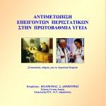 ΘΕΡΑΠΕΥΤΙΚΗ - ΔΗΜΗΤΣΑΝΑ PDF 08.07