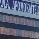 ΔΡΟΜΟΚΑΙΤΕΙΟ