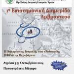 ΠΡΟΓΡΑΜΜΑ ΔΙΗΜΕΡΙΔΑΣ ΑΜΒΡΑΚΙΚΟΥ-1