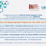 ! Medisyn Forum __Ο ρόλος του  Εργαστηριακού Ιατρού  στο νέο τοπίο