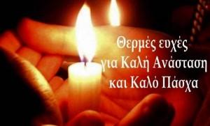 kali-anastasi-kalo-pasxa